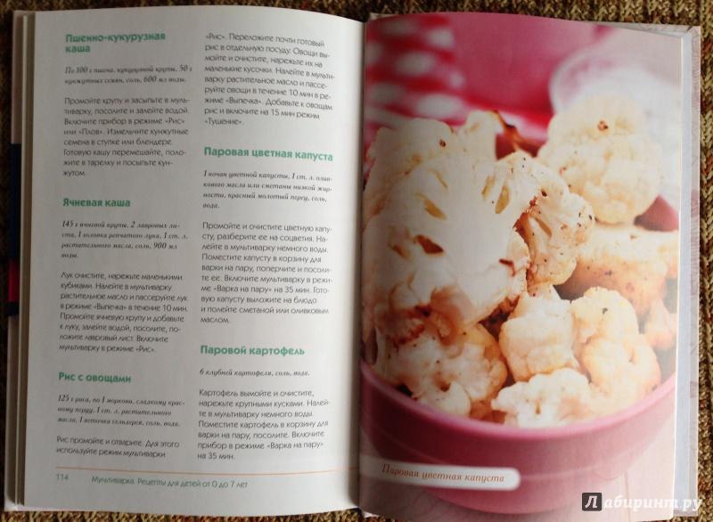 Рецепты в мультиварке для детей в год