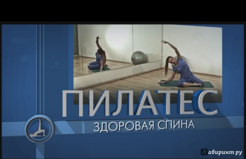 Иллюстрация 1 из 5 для Пилатес. Здоровая спина (DVD) - Максим Матушевский | Лабиринт - видео. Источник: Snow 71
