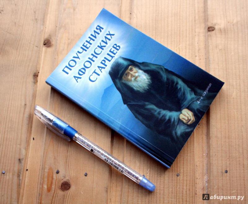 Иллюстрация 1 из 22 для Поучения Афонских старцев - Елена Елецкая   Лабиринт - книги. Источник: ata