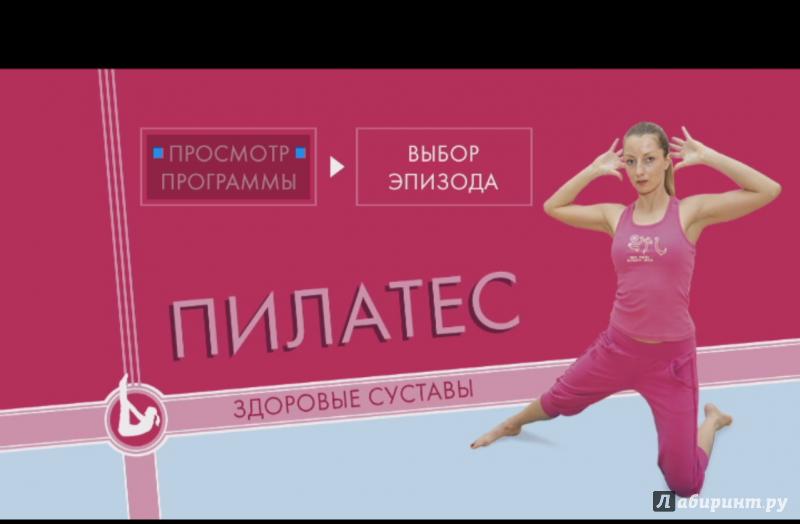 Иллюстрация 1 из 7 для Пилатес. Здоровые суставы (DVD) - Максим Матушевский | Лабиринт - видео. Источник: Snow 71