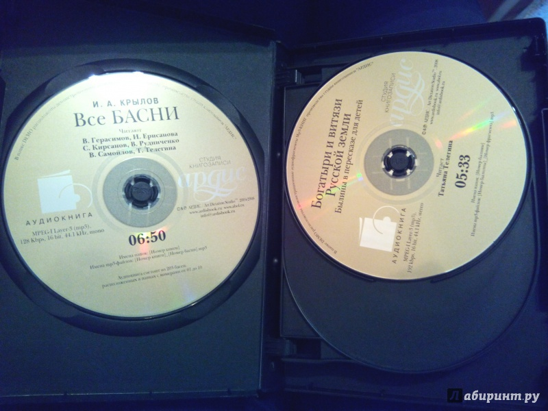 Иллюстрация 1 из 4 для Хрестоматия по литературе. 1-4 классы (6CDmp3) | Лабиринт - аудио. Источник: Жидкова  Наталия Юрьевна