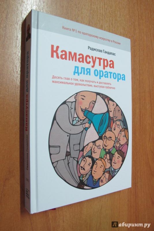 Иллюстрация 1 из 9 для Камасутра для оратора (CDmp3) - Радислав Гандапас | Лабиринт - аудио. Источник: Bookworm *_*