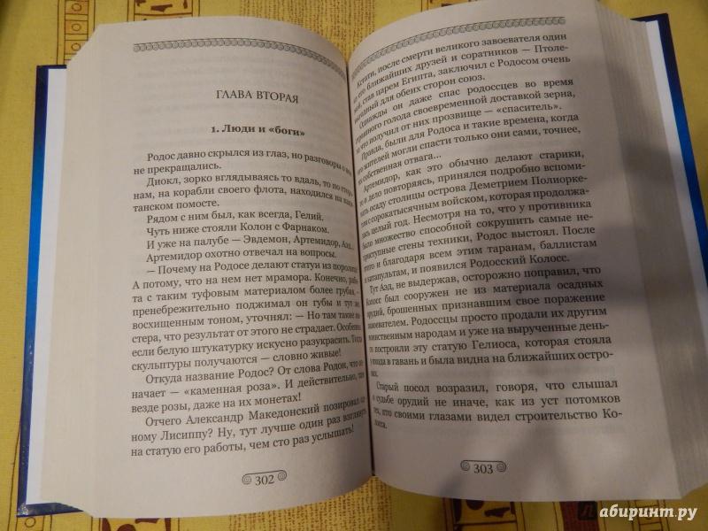Книга родос