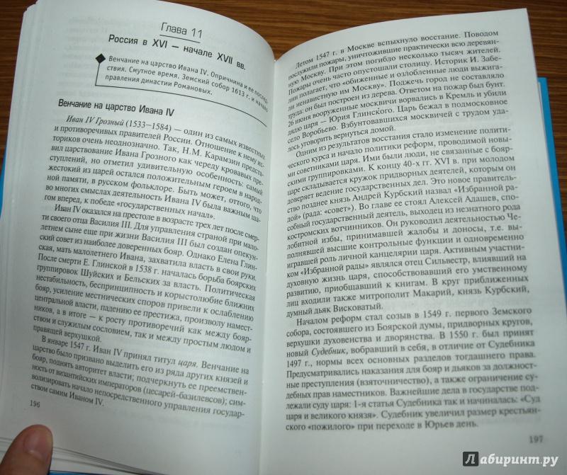Учебник самыгина по истории скачать