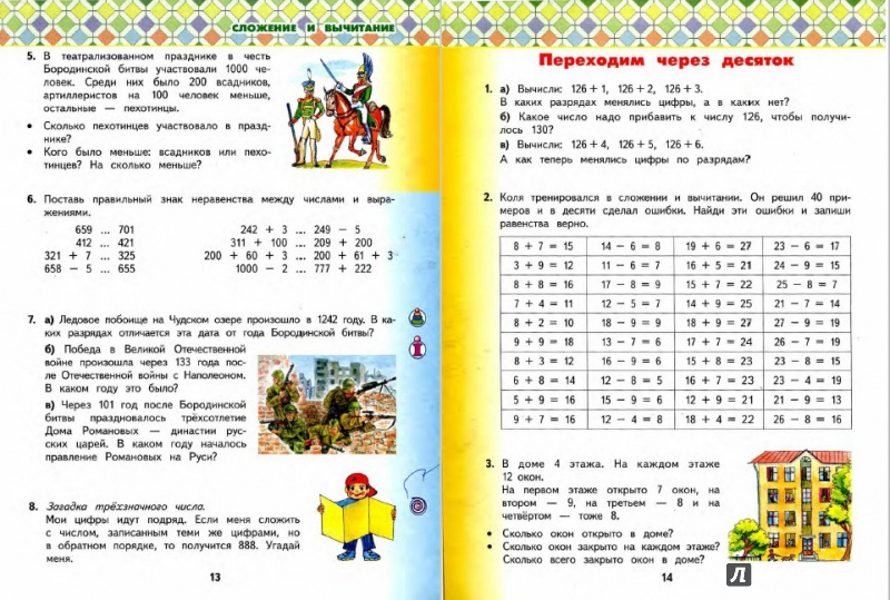 1 математика класс решебник башмаков нефёдова часть 3