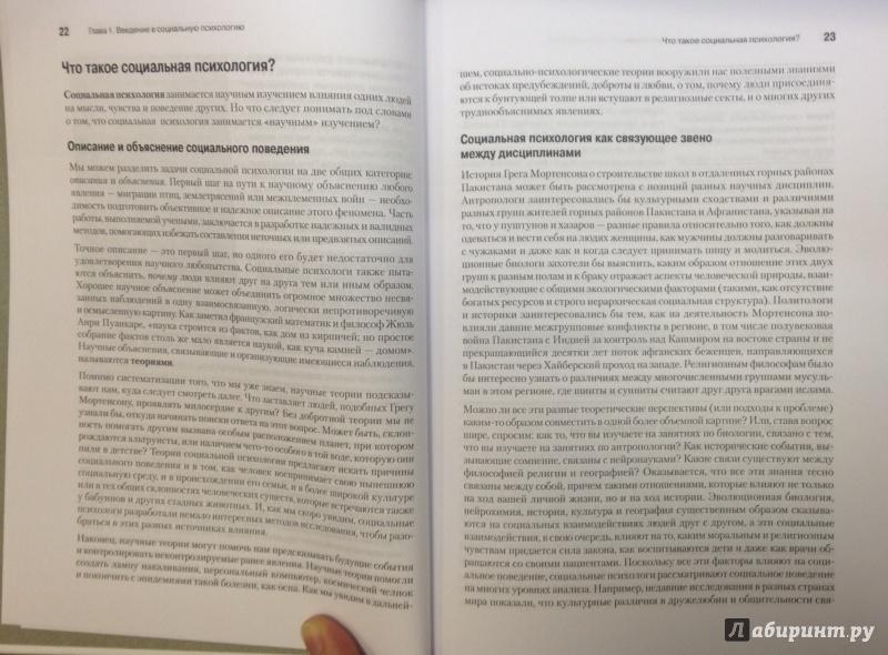 Нормативные документы для педагоговпсихологов и