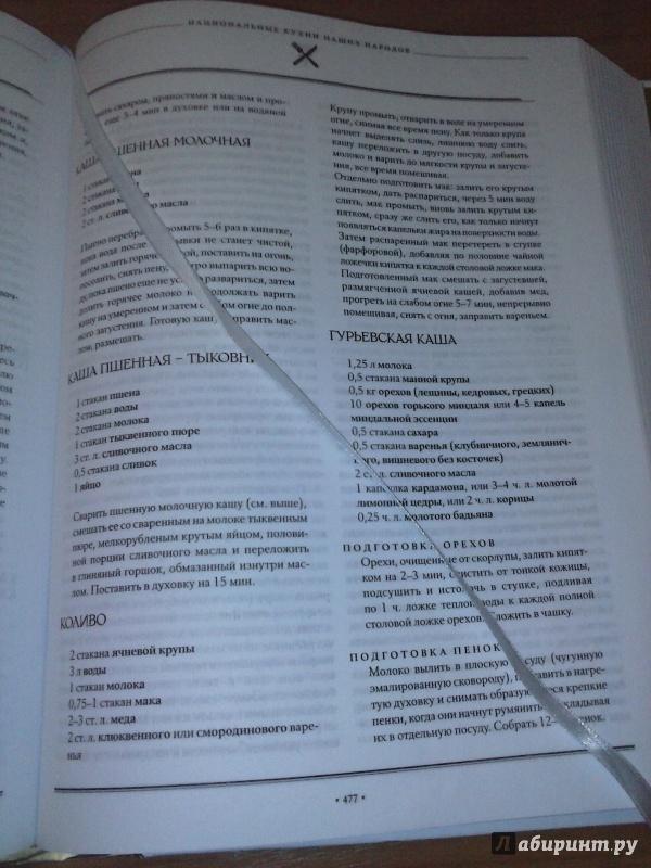 Большая кулинарная книга похлебкин