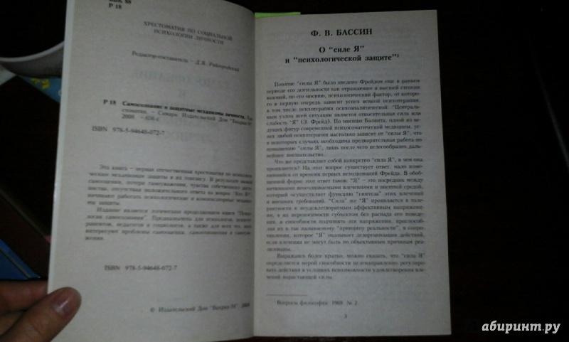 Иллюстрация 1 из 3 для Самосознание и защитные механизмы личности. Хрестоматия | Лабиринт - книги. Источник: марго91