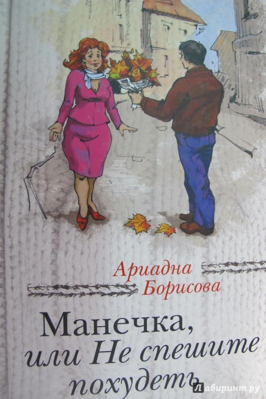 Иллюстрация 1 из 7 для Манечка, или Не спешите похудеть - Ариадна Борисова | Лабиринт - книги. Источник: Bookworm *_*