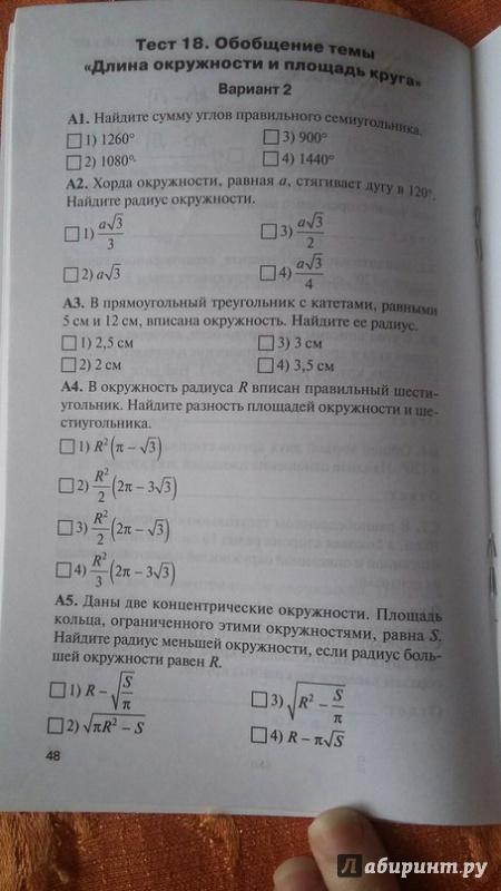 Ким геометрия 9 класс рурукин скачать » делимся файлами.