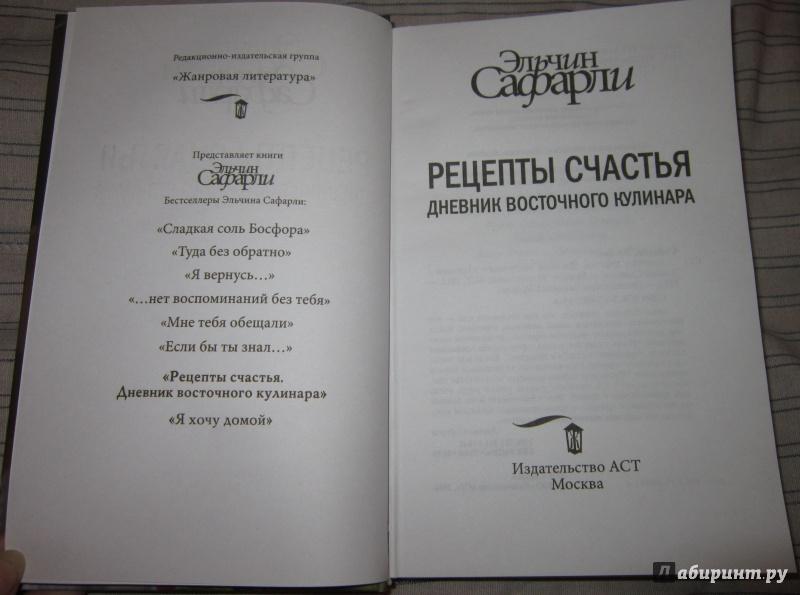 Рецепты счастья эльчин сафарли