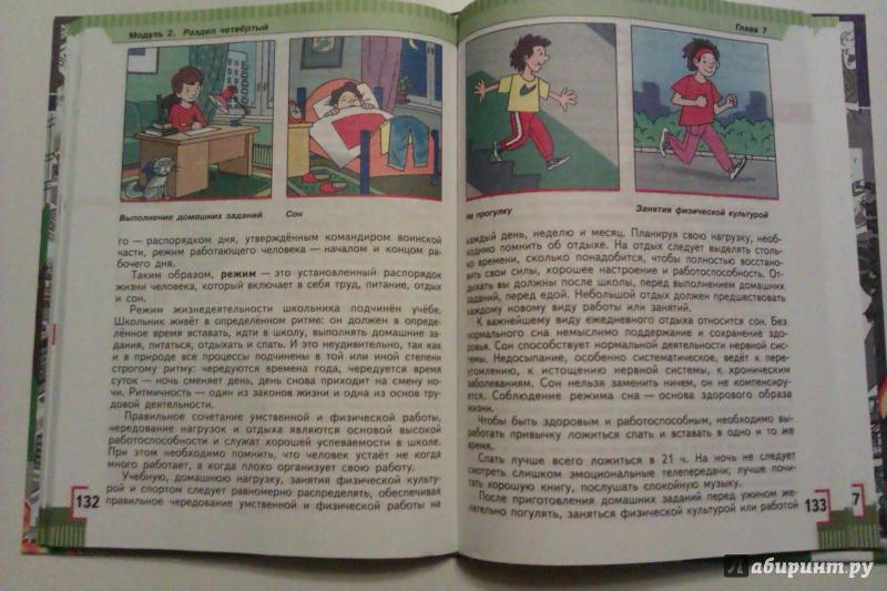 Обж 7 Класс Хренников Учебник Смирнов