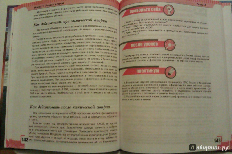 Смирнов Обж 8 Класс Учебник