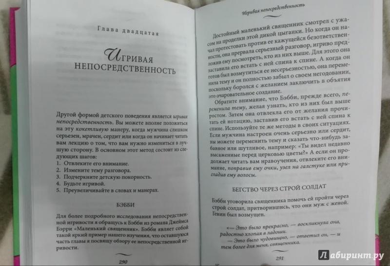 Книгу Очаровательная Девушка Хелен Анделин