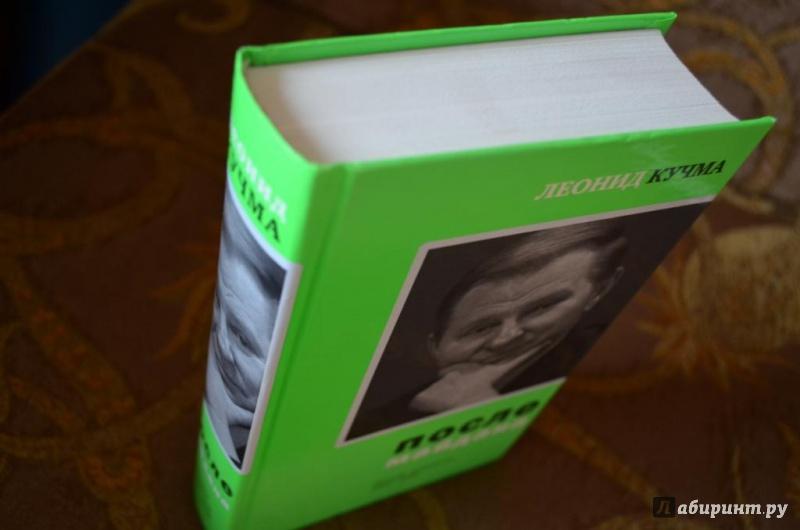 Книга после майдана