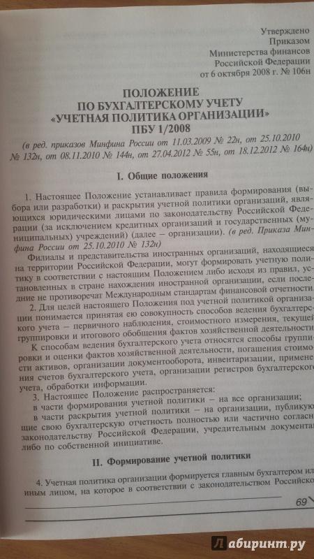 Иллюстрация 1 из 6 для 26 ПБУ: практический комментарий - Галина Касьянова   Лабиринт - книги. Источник: Nagato