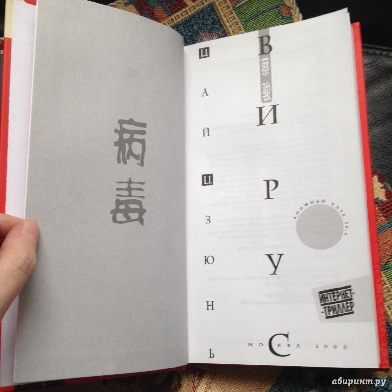 Иллюстрация 1 из 6 для Вирус - Цай Цзюнь   Лабиринт - книги. Источник: la_framboise