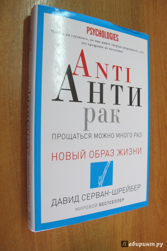 Книга Антирак Давид Серван-шрейбер Fb2 Скачать Бесплатно