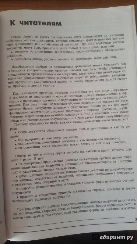 Иллюстрация 1 из 15 для Документооборот в бухгалтерском и налоговом учёте (+CD) - Г. Касьянова   Лабиринт - книги. Источник: Nagato