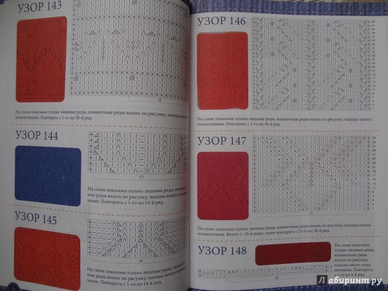 Узоры для вязания спицами и крючком 700 рисунков узоров и мотивов 17