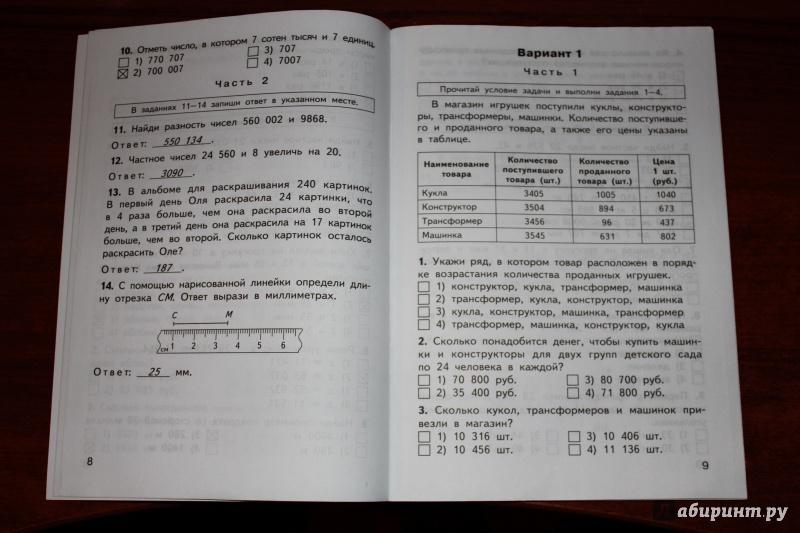 Итоговые тесты по математике за 6 класс с ответами