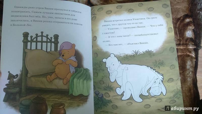 Иллюстрация 1 из 8 для Винни и его друзья. Мульт-сказка. Рисуй, читай, наклеивай... | Лабиринт - книги. Источник: Нюта