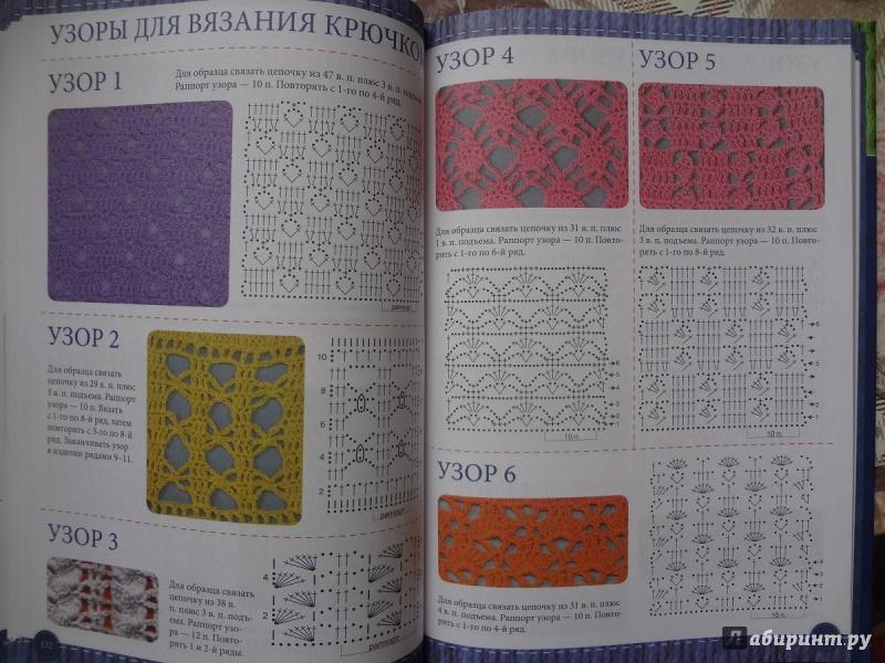 Узоры для вязания спицами и крючком 700 рисунков узоров и мотивов 68