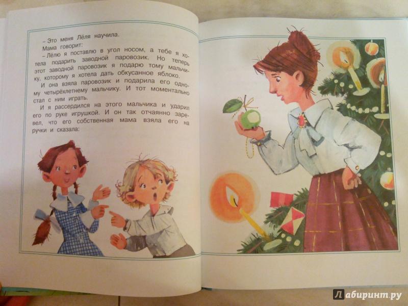 Зощенко бабушкин подарок читательский дневник 33