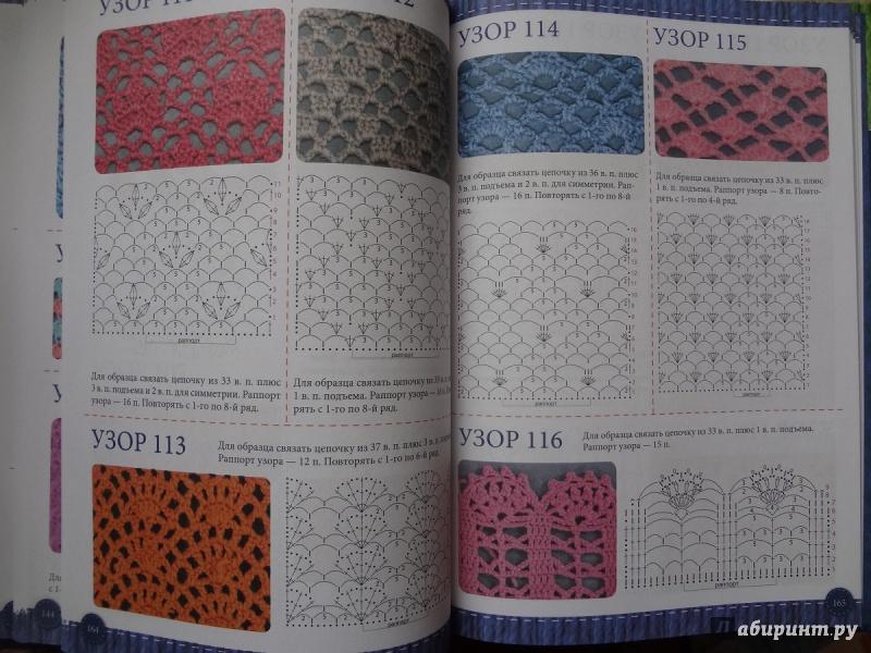 Узоры для вязания спицами и крючком 700 рисунков узоров и мотивов 77