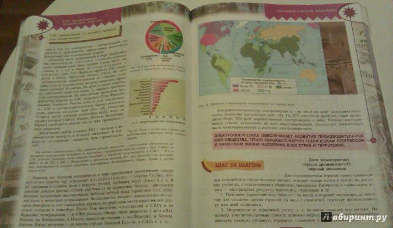 География гладкий 10-11 класс pdf
