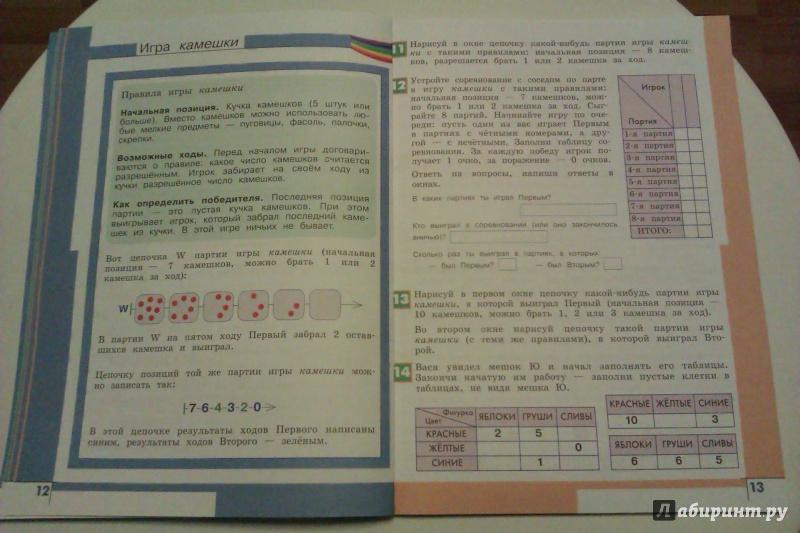 Гдз По Информатике 4 Класс Рудченко Семенов Учебник Ответы Часть 3