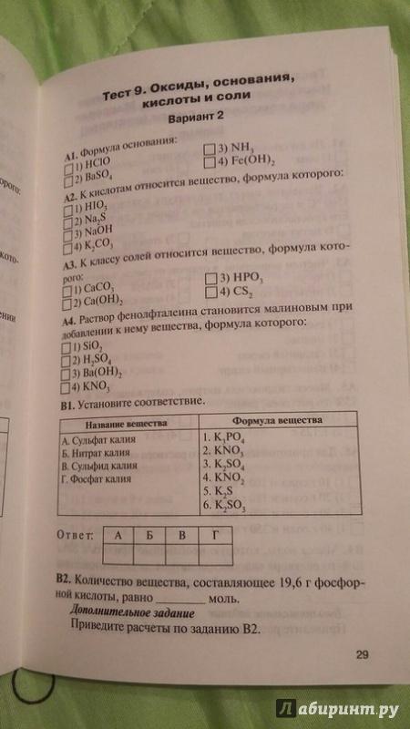 Гдз По Химии 9 Класс Тесты Ким