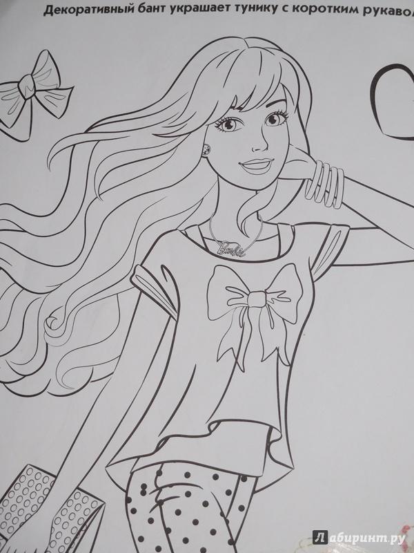 Иллюстрация 1 из 4 для Волшебная раскраска. Барби (№15059) | Лабиринт - книги. Источник: sls7