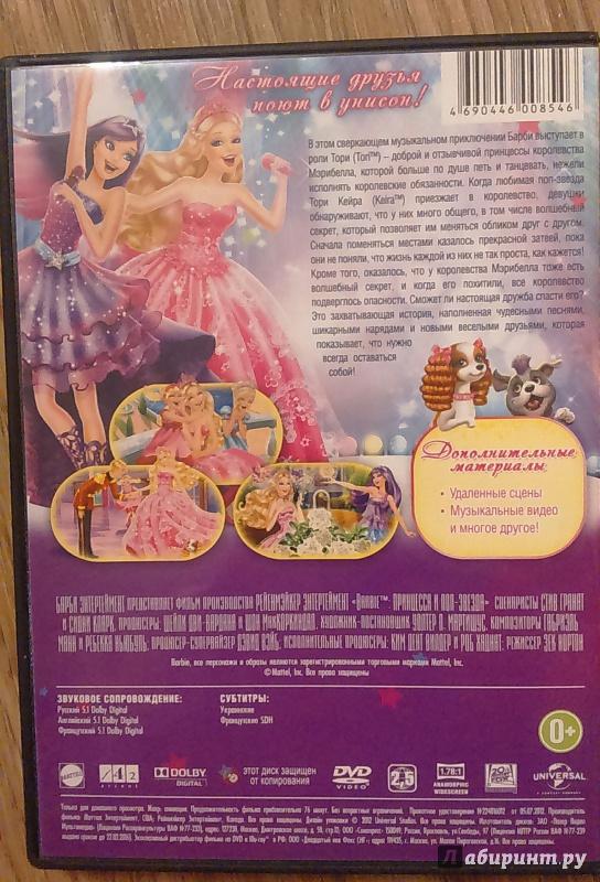 Иллюстрация 1 из 3 для Барби. Принцесса и поп-звезда (DVD) - Зик Нортон   Лабиринт - видео. Источник: Нюта