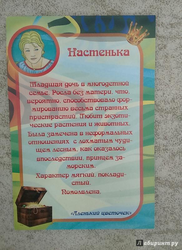 Иллюстрация 1 из 22 для Аленький цветочек (DVD) - Ирина Поволоцкая | Лабиринт - видео. Источник: Нюта