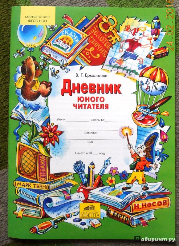 Рисунок для дневника по чтению