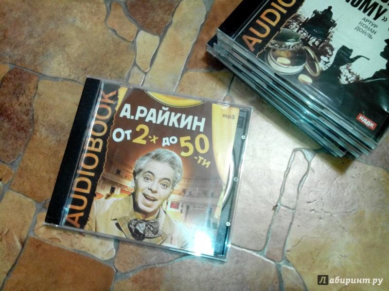 Иллюстрация 1 из 3 для От 2-х до 50-ти (CDmp3) - Аркадий Райкин | Лабиринт - аудио. Источник: Хранительница книг