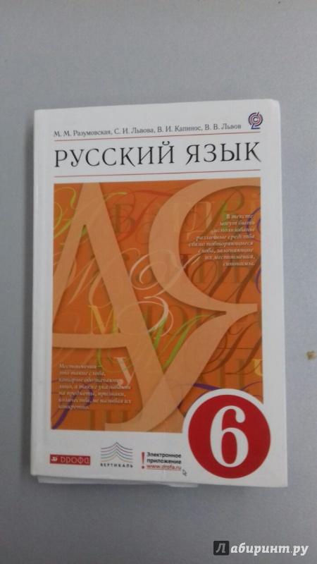 гдз по русскому языку 6 класс фото обложки