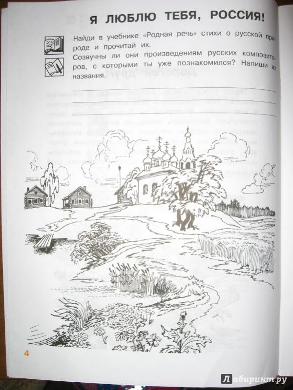 Иллюстрация 1 из 12 для Музыка. 3 класс. Рабочая тетрадь. ФГОС - Критская, Сергеева, Шмагина   Лабиринт - книги. Источник: Созинова  Светлана