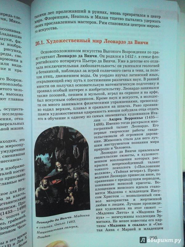 Учебник мхк данилова