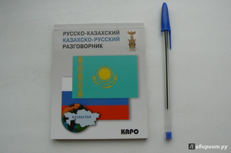 Иллюстрация 1 из 5 для Русско-казахский, казахско-русский разговорник | Лабиринт - книги. Источник: Jebb