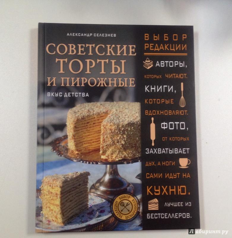 Советские тортыы и фото