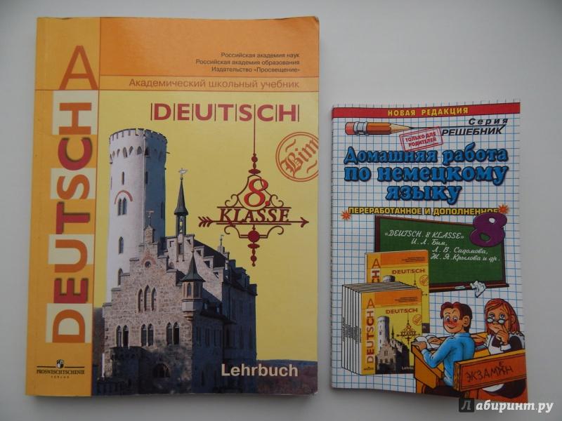 Старые учебники по гдз немецкому языку на