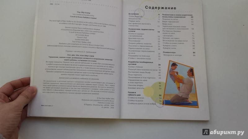 Иллюстрация 1 из 6 для Раз, два, три, или прыг-скок - Питер Уокер | Лабиринт - книги. Источник: Спиридонова  Ксения