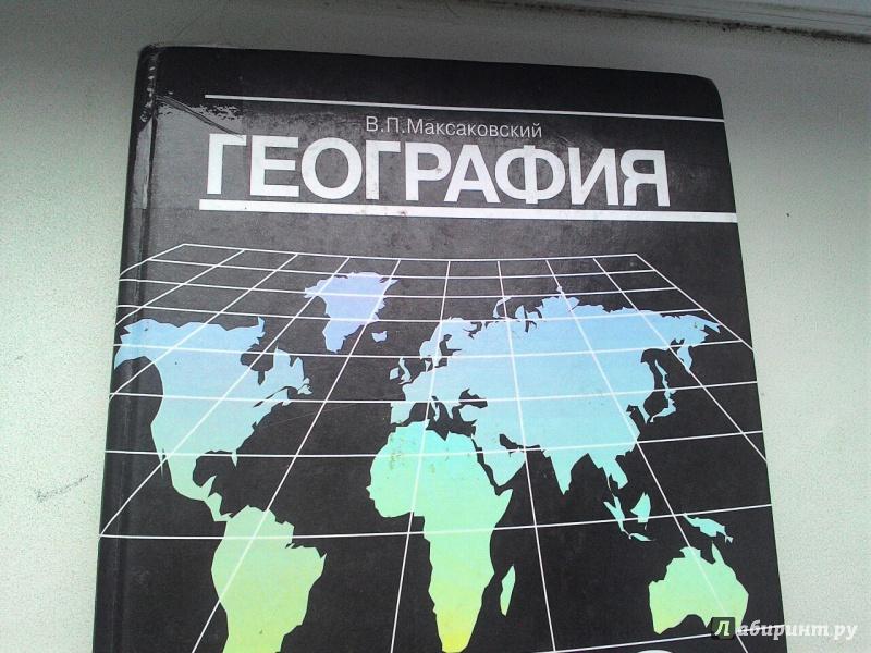 География 10 класс максаковский читать учебник онлайн.