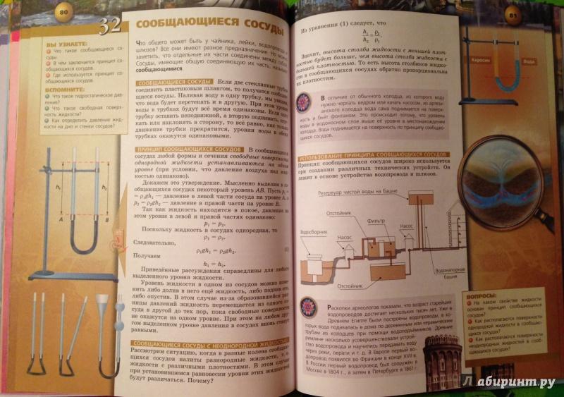 Иллюстрация 1 из 10 для Физика. 7 класс. Учебник для общеобразовательных учреждений. Сферы. ФГОС - Белага, Ломаченков, Панебратцев | Лабиринт - книги. Источник: NB