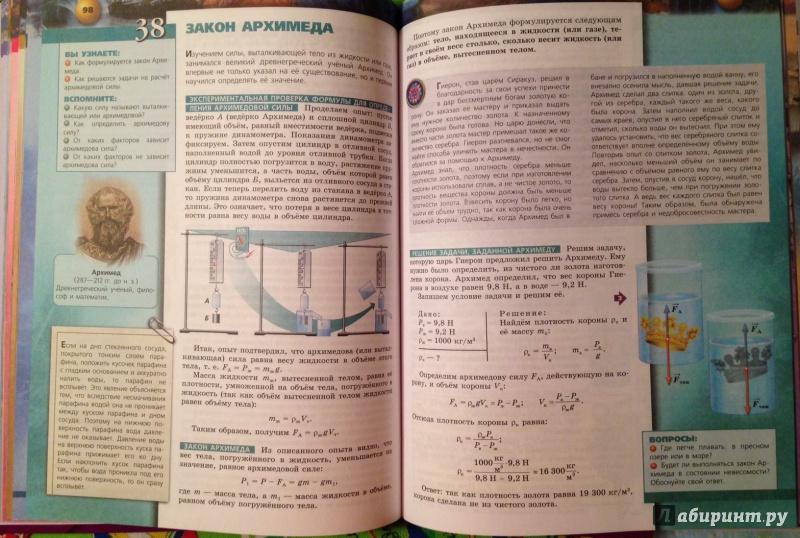 Решебник по тетради по физике 7 класс лифарь новикова