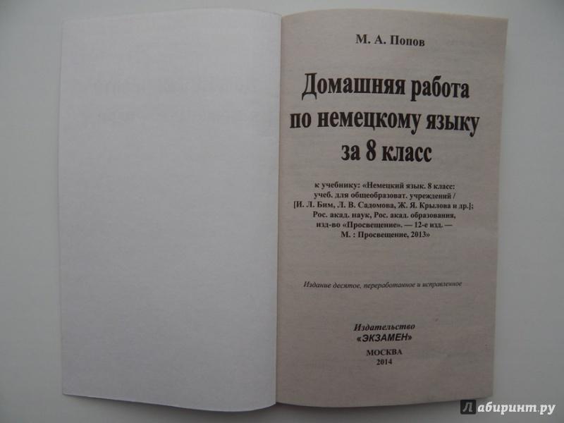 История России. 6 класс. Данилов, Косулина