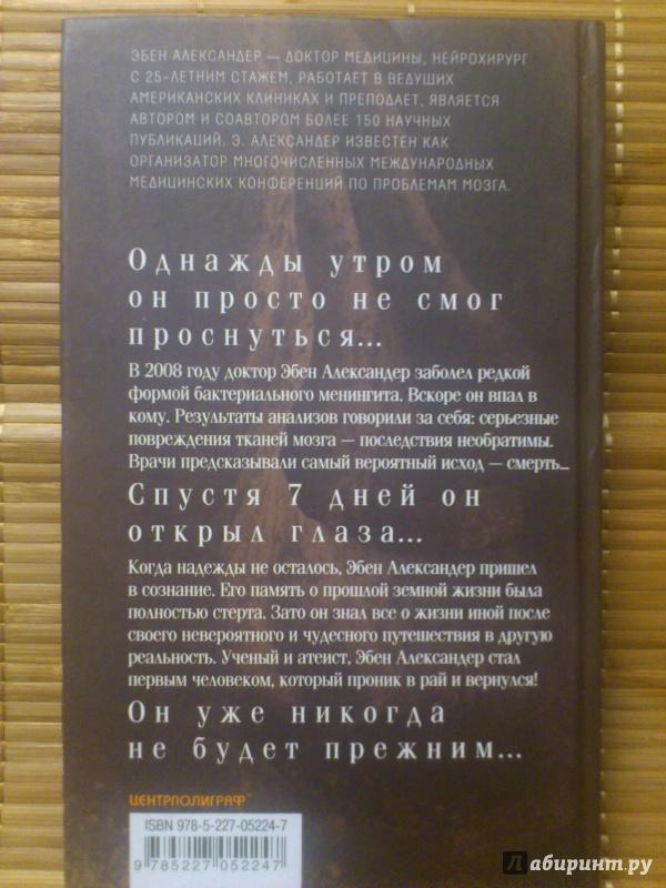 Книга Доказательство рая  Александер Эбен Купить книгу