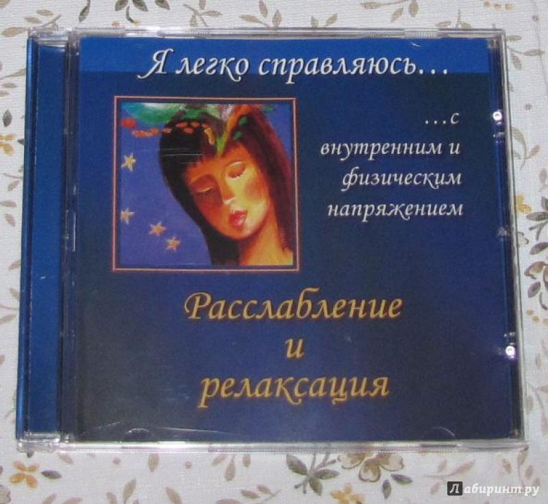 Иллюстрация 1 из 3 для Расслабление и релаксация (CD) - Николай Справцов | Лабиринт - аудио. Источник: V  Marisha